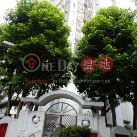 Hoi Tak Gardens Block 1 凱德花園1座