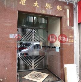 Bong Hing Building,Tai Po, New Territories