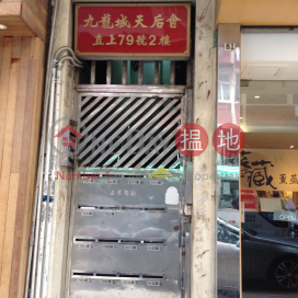 79 TAK KU LING ROAD,Kowloon City, Kowloon