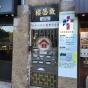 Kai Cheong House (Kai Cheong House) Tai PoTing Kok Road13號|- 搵地(OneDay)(2)