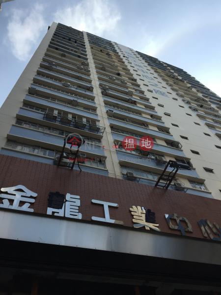金龍工業中心 葵青金龍工業中心(Golden Dragon Industrial Centre)出售樓盤 (jessi-04336)