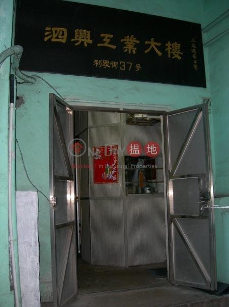 泗興工業大廈 (Sze Hing Industrial Building) 柴灣|搵地(OneDay)(1)