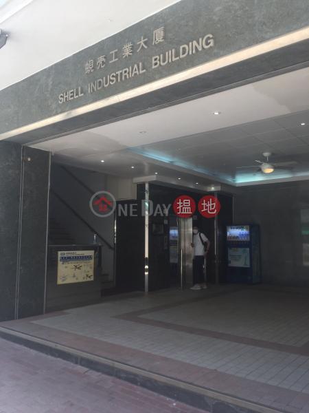 Shell Industrial Building (Shell Industrial Building) Chai Wan|搵地(OneDay)(4)
