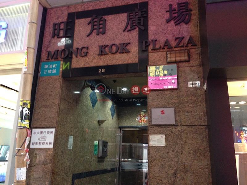 Mongkok Plaza (Mongkok Plaza) Mong Kok|搵地(OneDay)(1)
