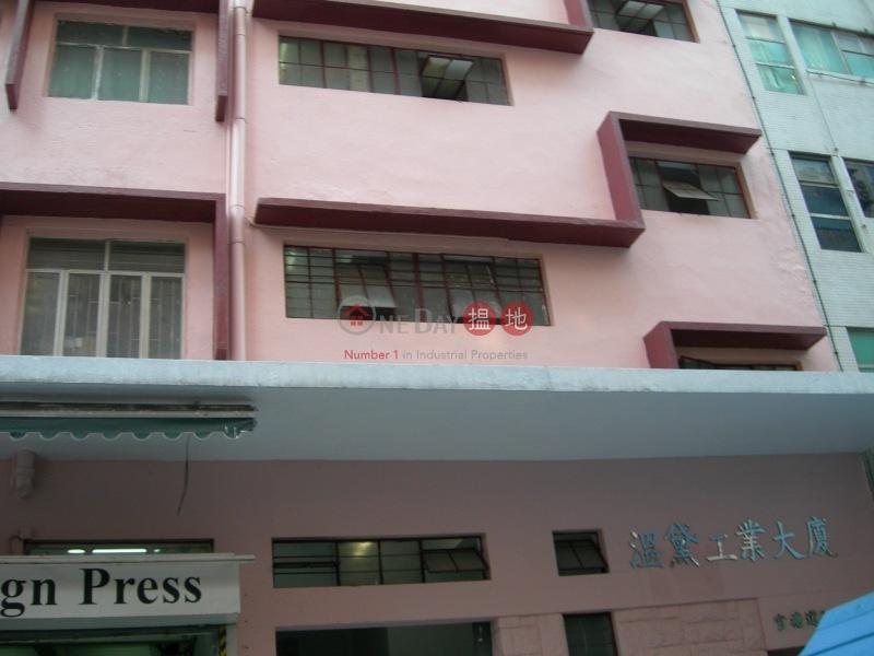 Wanda Industrial Building (Wanda Industrial Building) Kwun Tong|搵地(OneDay)(2)