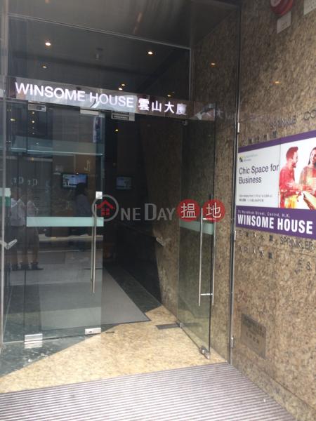 雲山大廈 (Winsome House) 中環|搵地(OneDay)(3)