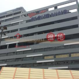 ATL Logistics Centre|亞洲貨櫃物流中心