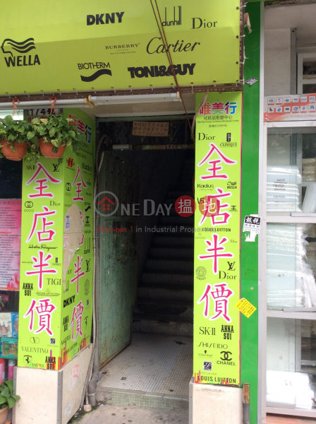 南昌街172號 (172 Nam Cheong Street) 深水埗 搵地(OneDay)(1)