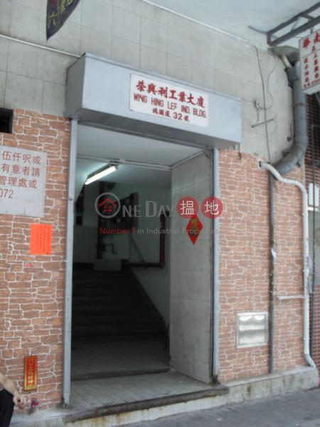 Property Search Hong Kong | OneDay | Industrial Rental Listings | WING HING LEE IND BLDG