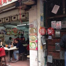 259-261A Ki Lung Street,Sham Shui Po, Kowloon