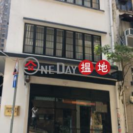 差館上街11號,蘇豪區, 香港島
