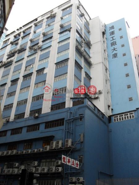 鴻運工廠大廈|觀塘區鴻運工廠大廈(Lucky Factory Industrial Building)出租樓盤 (lcpc7-06237)