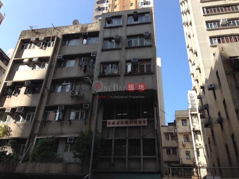 283 Reclamation Street (283 Reclamation Street) Mong Kok|搵地(OneDay)(2)