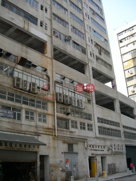 同德工業大廈 (Cot-tack Industrial Building) 屯門|搵地(OneDay)(1)