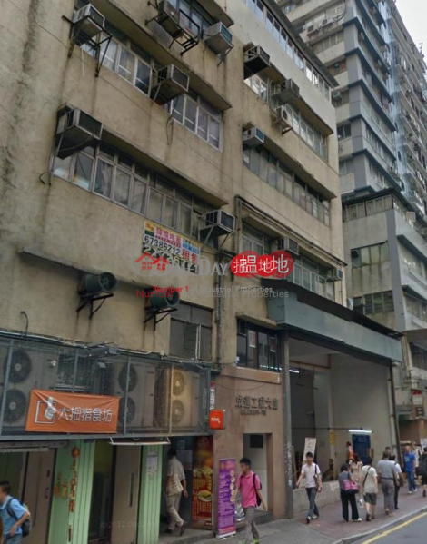 Sing Win Factory Building, Sing Win Factory Building 成運工業大廈 Sales Listings | Kwun Tong District (tel.6-01693)