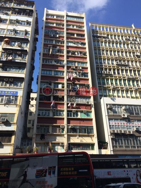 德旺大廈 (Tak Wong Building) 深水埗|搵地(OneDay)(1)