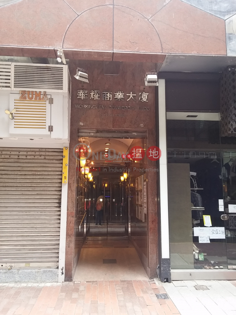 samll office fo sale near imes Square Wan Chai DistrictWorkingview Commercial Building(Workingview Commercial Building)Sales Listings (glory-04206)_0