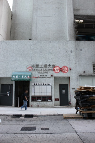 Yue Fung Industrial Building (Chai Wan Kok Street) (Yue Fung Industrial Building (Chai Wan Kok Street)) Tsuen Wan West|搵地(OneDay)(2)