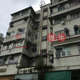 Pei Hai Building,Sham Shui Po, Kowloon