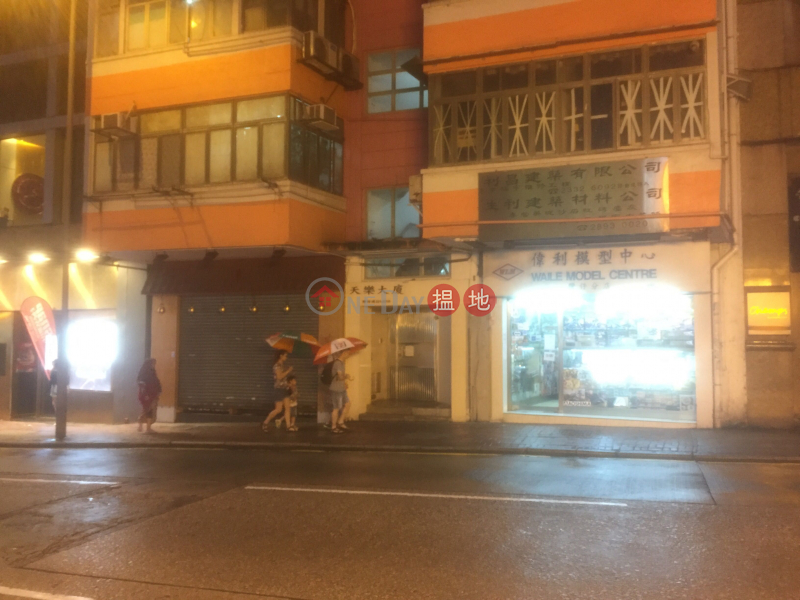 221-221A Wan Chai Road (221-221A Wan Chai Road) Wan Chai|搵地(OneDay)(1)