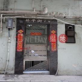 7 Shing Ping Street,Happy Valley, Hong Kong Island