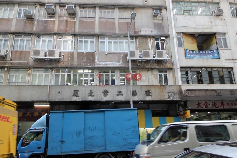 致樂工業大廈 (Gee Lok Industrial Building) 觀塘|搵地(OneDay)(1)
