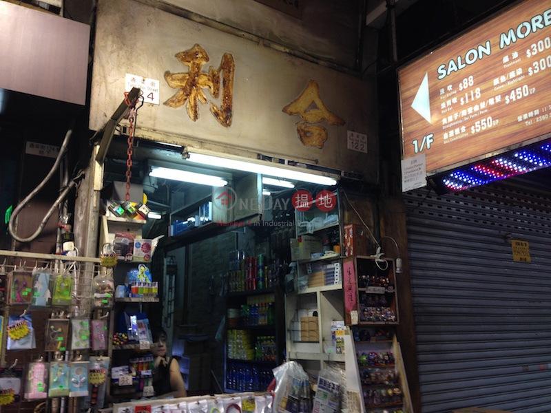 通菜街123號 (123 Tung Choi Street ) 旺角|搵地(OneDay)(1)