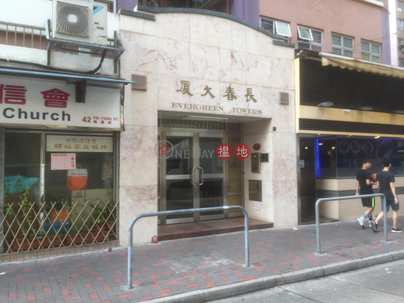 Evergreen Towers (Evergreen Towers) Tsz Wan Shan|搵地(OneDay)(3)