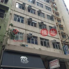高街35-37號,西營盤, 香港島