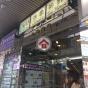 全發商業大廈 (Fortune Commercial Building) 荃灣沙咀道362號|- 搵地(OneDay)(3)
