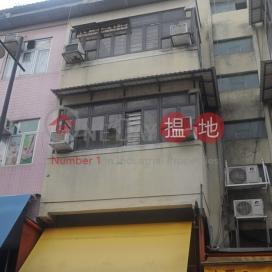 San Hong Street 17|新康街17號