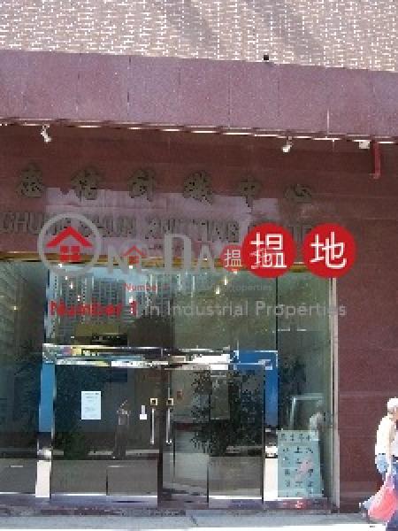 香港搵樓|租樓|二手盤|買樓| 搵地 | 工業大廈|出租樓盤-忠信針織中心