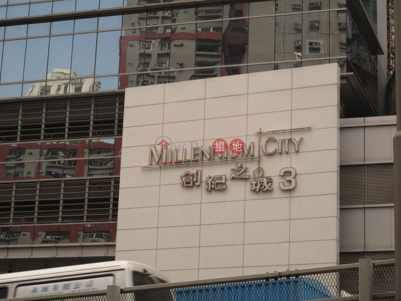 Millennium City 3 Tower 1 (Millennium City 3 Tower 1) Kwun Tong|搵地(OneDay)(3)