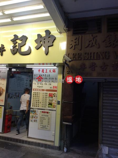 侯王道2B號 (2B Hau Wong Road) 九龍城 搵地(OneDay)(2)