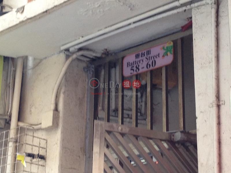 58-60 Battery Street (58-60 Battery Street) Yau Ma Tei|搵地(OneDay)(3)