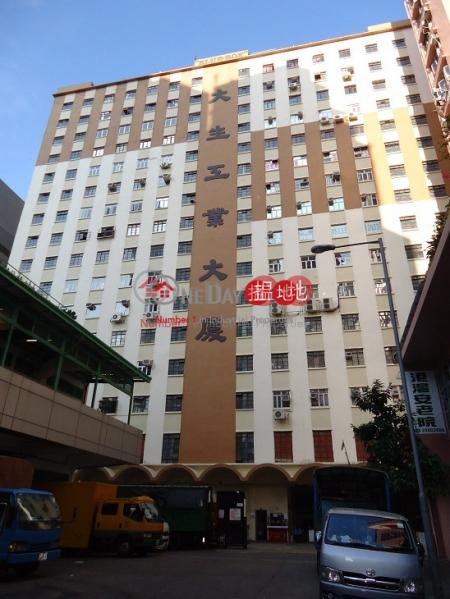 大生工業大厦|南區大生工業大廈(Blue Box Factory Building)出租樓盤 (info@-04894)