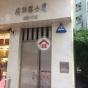Yu Chu Lam Building (Yu Chu Lam Building) Western DistrictDes Voeux Road West108-110號|- 搵地(OneDay)(2)