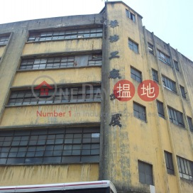 Kong Sheng Factory Building|恭誠工業大廈