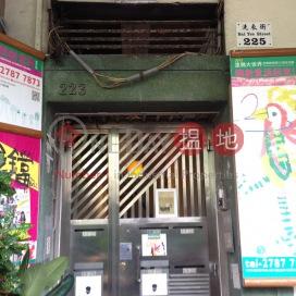223-225 Sai Yee Street ,Prince Edward, Kowloon