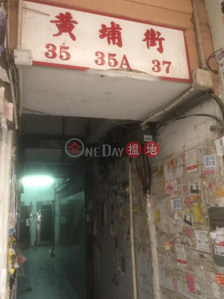 黃埔街35號 (35 Whampoa Street) 紅磡|搵地(OneDay)(1)