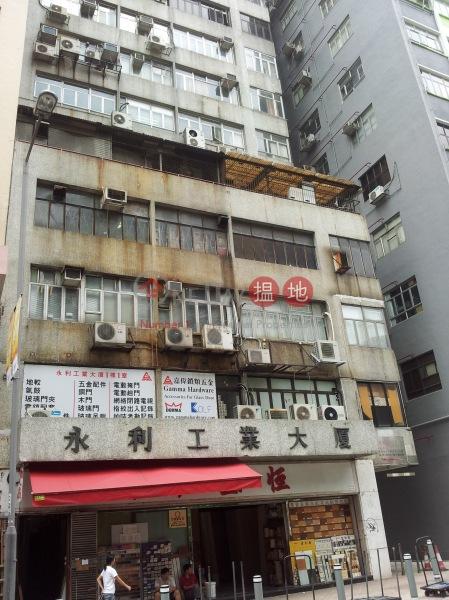 永利工業大廈 (Wing Lee Industrial Building) 大角咀|搵地(OneDay)(2)