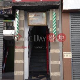 192-194 Fa Yuen Street |花園街192-194號
