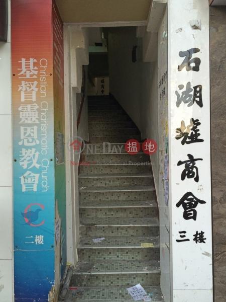 新豐路67號 (San Fung Avenue 67) 上水|搵地(OneDay)(1)