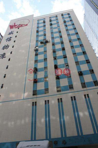 Wilson Logistics Centre (Wilson Logistics Centre) Kwai Fong 搵地(OneDay)(2)