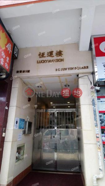 恆運樓中層住宅-出售樓盤HK$ 435萬