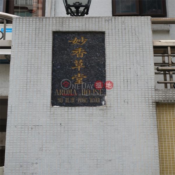 妙香草堂 (Aroma House) 跑馬地|搵地(OneDay)(1)
