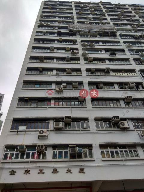 Wong Chuk Hang Factory|Southern DistrictKingley Industrial Building(Kingley Industrial Building)Rental Listings (CHIEF-0232726047)_0