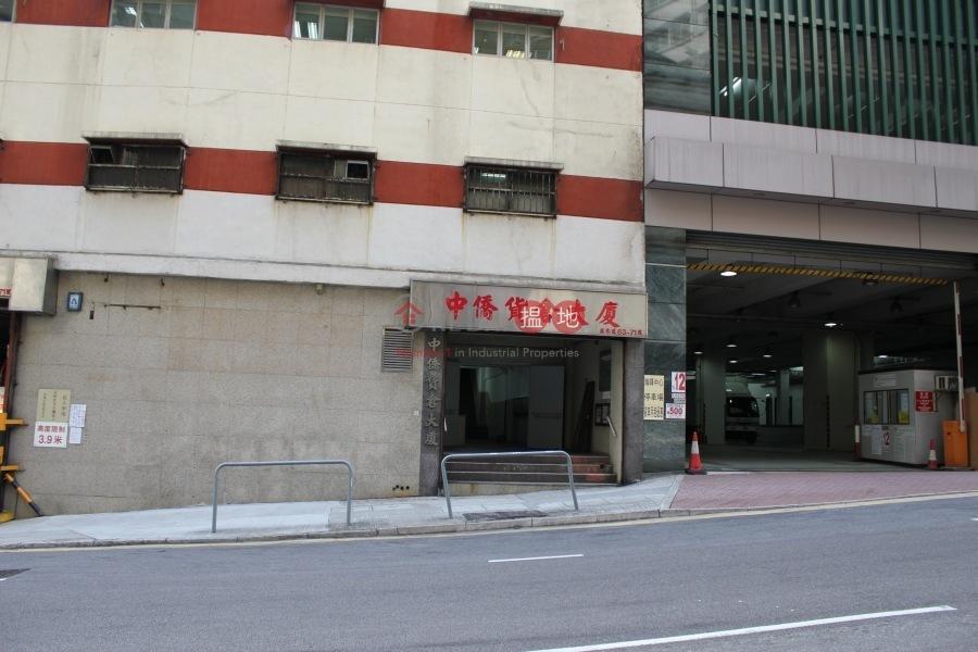 中僑貨倉大廈 (Chung Kiu Godown Building) 葵涌|搵地(OneDay)(4)