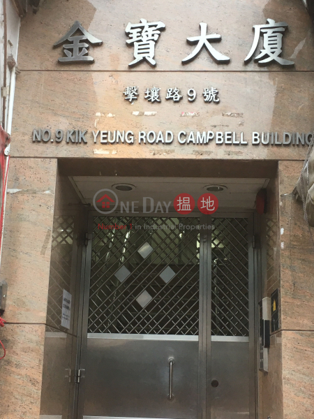 Campbell Building (Campbell Building) Yuen Long|搵地(OneDay)(2)