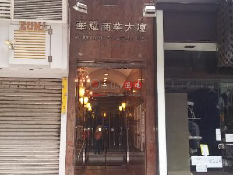 hot list, Workingview Commercial Building 華耀商業大廈 Rental Listings   Wan Chai District (WP@FPWP-7385880234)